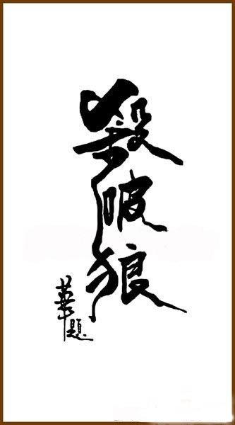 你见过刘德华的书法吗图片