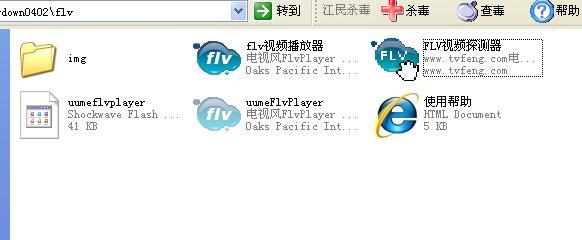 教你如何下载(flv)网络视频 - 白云飘飘 - .