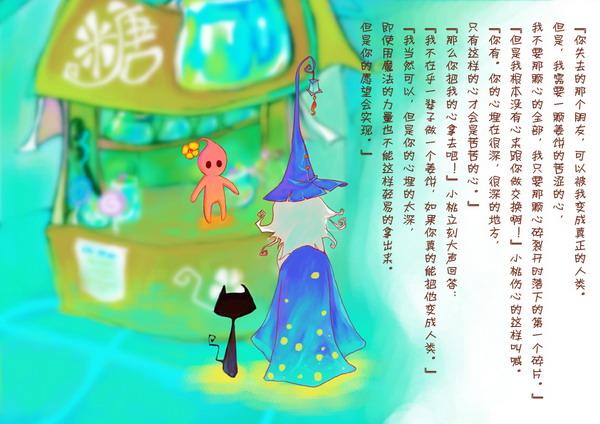 姜饼~一个令人心碎的童话故事
