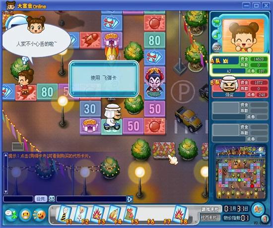 ...大富翁online》 独家原创玩法堪称大富翁系列新的经典.  丰...