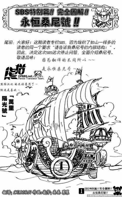 万里阳光号 海贼王 内部解析 中文图