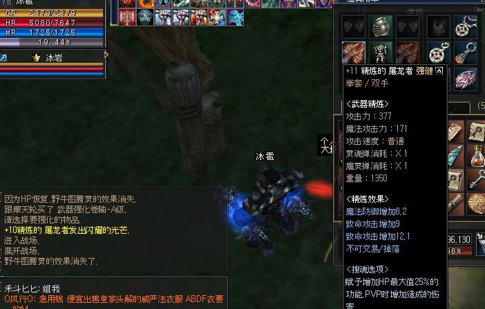 天堂2-武器强化经验(最新整理版)