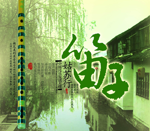 春风十里笛子简谱歌谱