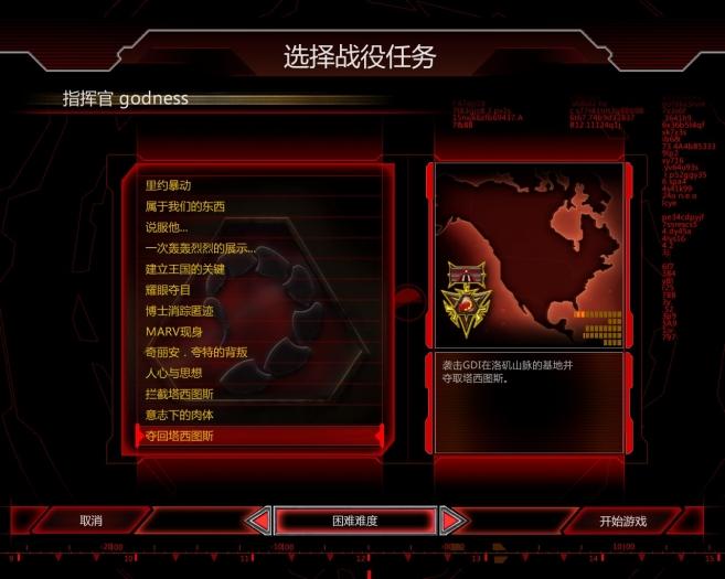 命令与征服3凯恩之怒中文版 下载