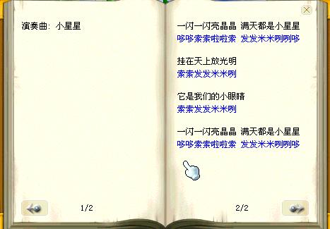 冒险岛女神的宠物任务为什么弹小星星曲老是失败?