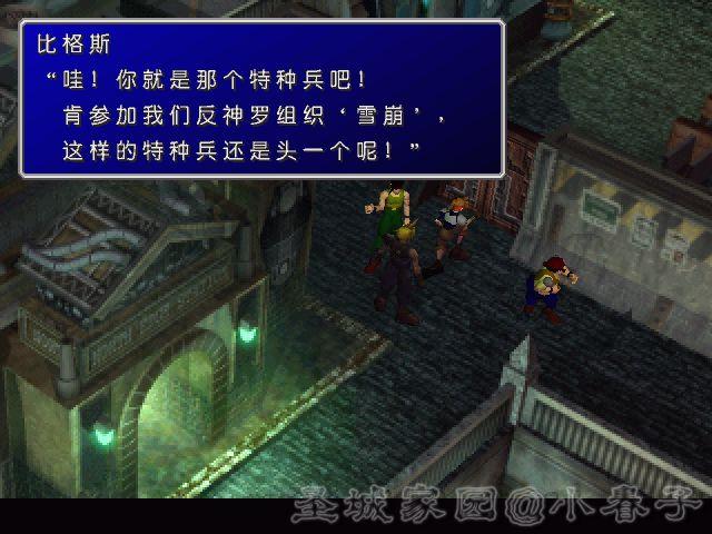 游戏 最终幻想/中文名称:最终幻想VII 英文名称:Final Fantasy VII 版本:PC...