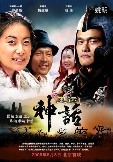 中国军团经典电影海报