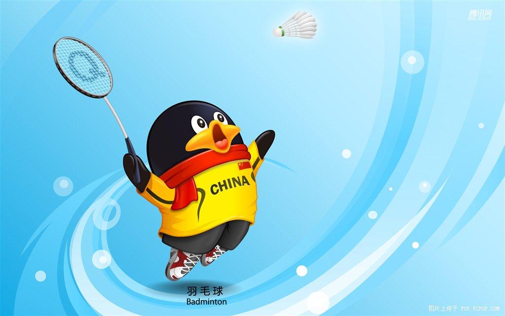 奥运项目可爱的qq壁纸