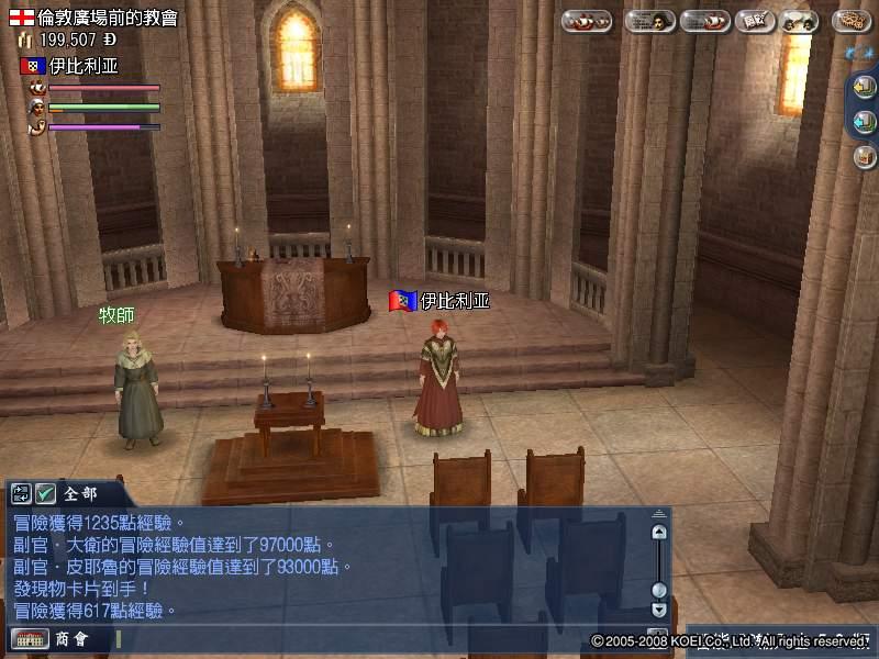 约柜的十诫系列之8 最终篇 石头的记忆 大航海时代 爱游戏...