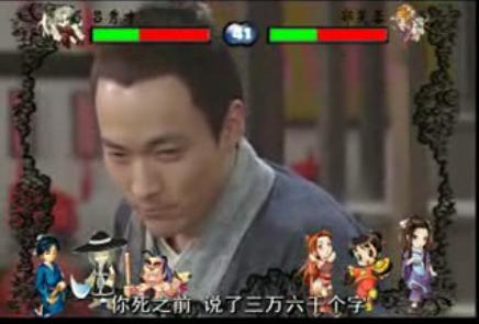 电视剧 武林外传>剧本(视频)--------第七回图片