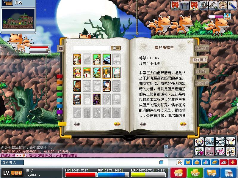 69 冒险岛 69 冒险岛综合讨论区 69 看怪物手册 猜采哪张图先截