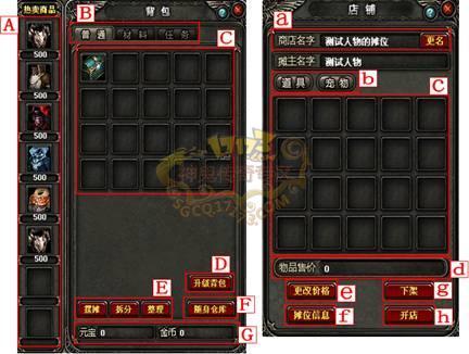 c,出售道具显示页面         d,升级背包按钮          d,道具