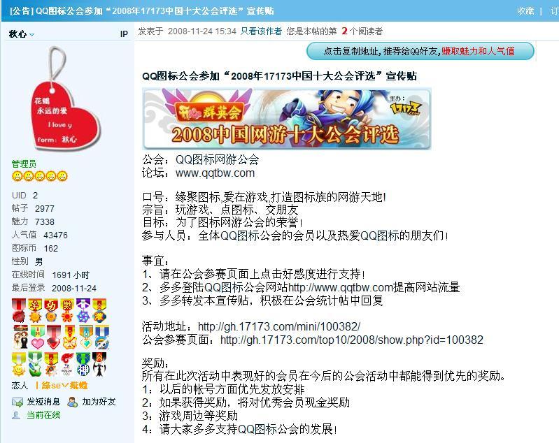 qq图标网游公会