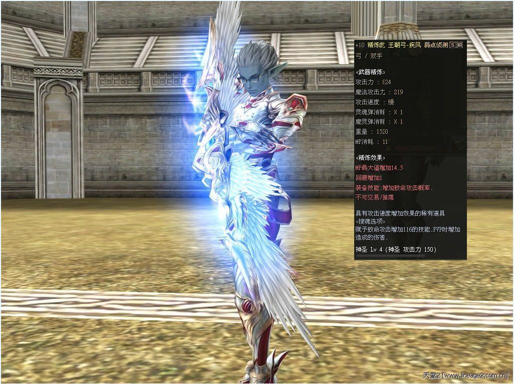 天堂2神兵利器榜 2008年12月5日