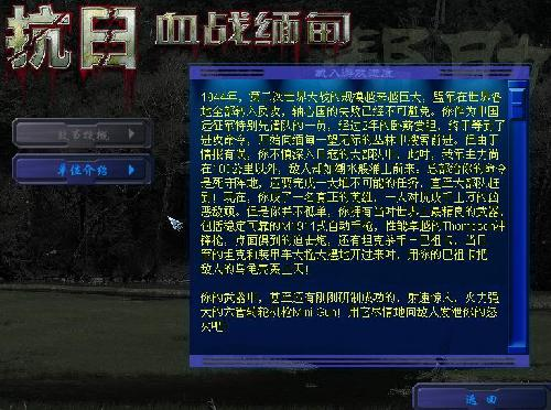 [PC][FPS][抗日血战缅甸/中文][441M/3T]