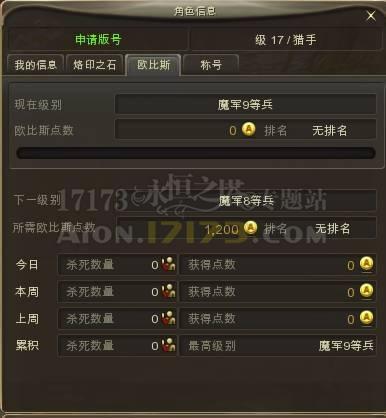 浅淡之时空裂缝系统永恒之塔-aion--17173中国网络第