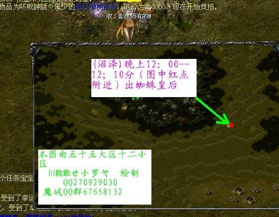 2009最新版魔域boss地图和蜘蛛皇后掉落时间 mm 游戏 周-魔域沼泽