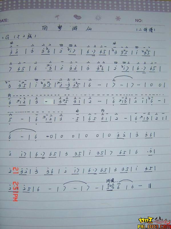 花千骨六孔陶笛曲谱