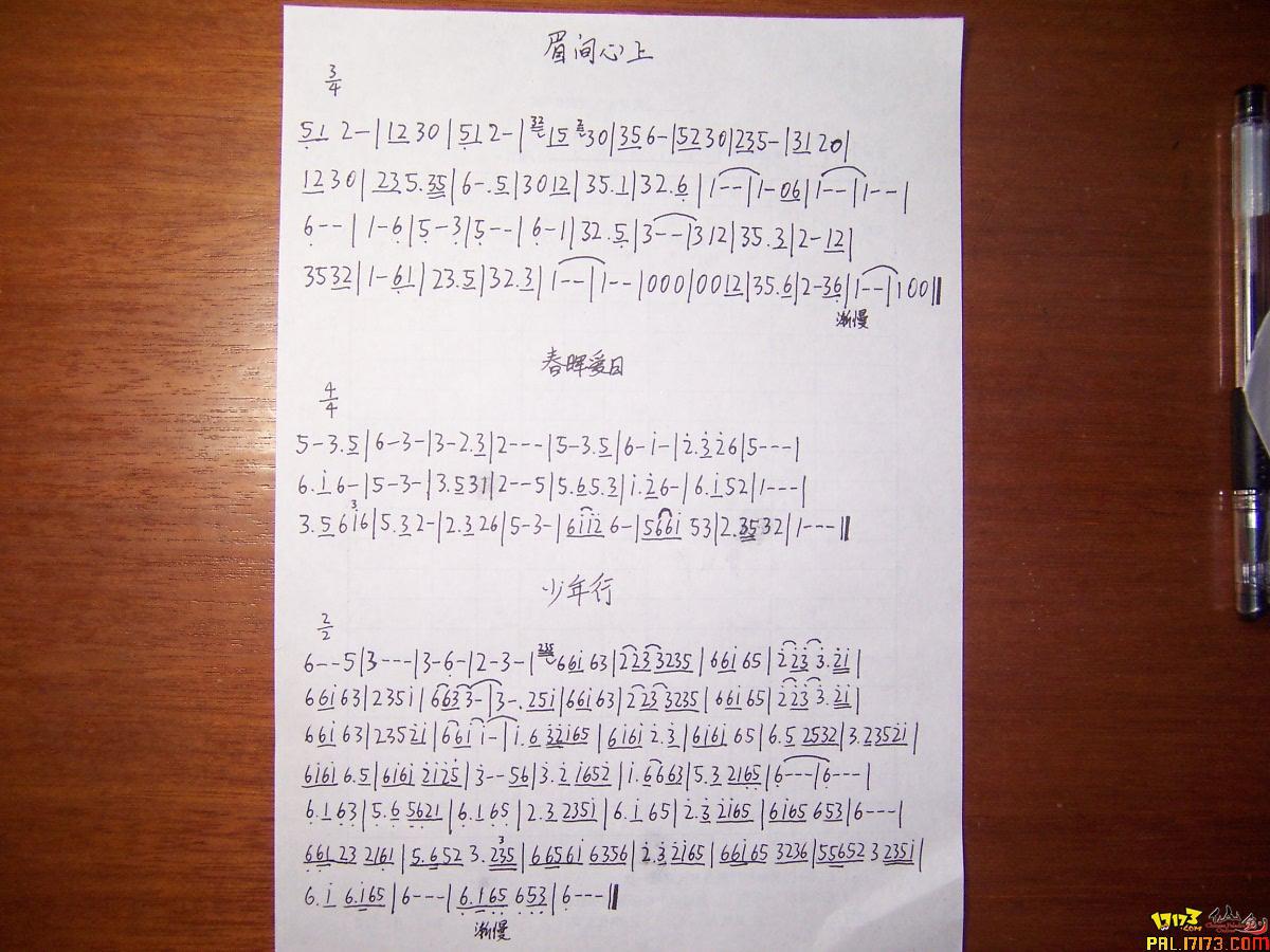 【曲谱】仙剑音乐曲谱集