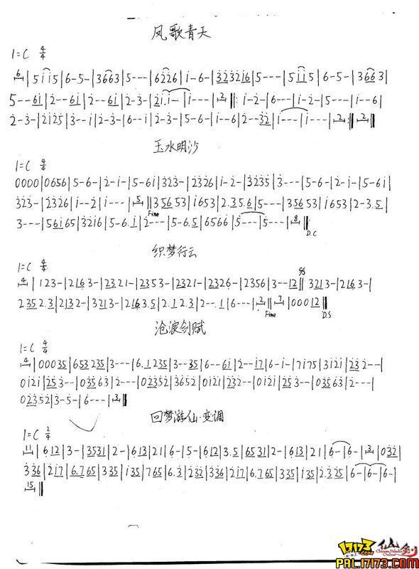 千年缘吉他谱c调