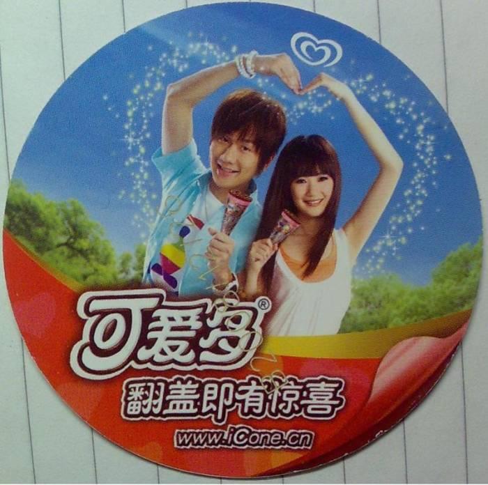 『劲舞中的可爱多广告——体验那啥最新更新的情侣』