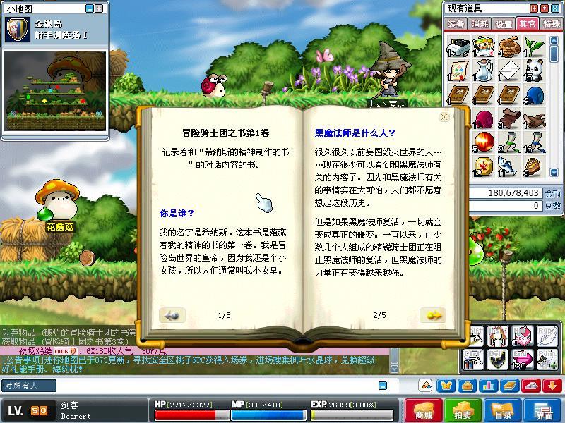骑士团之书-冒险岛综合讨论区 - 爱游戏,爱17173!