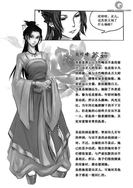 小公主苏茹.��d�y�%9�._ 诛仙>漫画 第八话