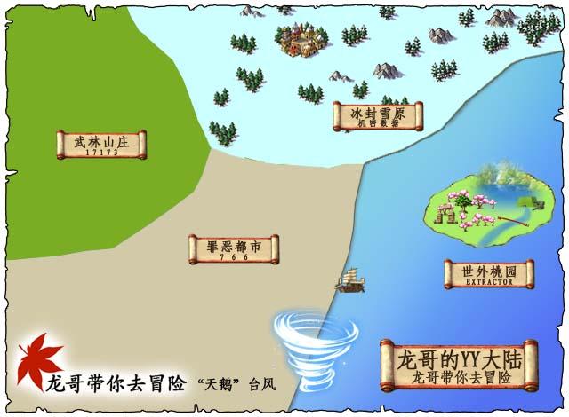(yy)173专属地图——武林山庄 (3张图)-冒险岛综合区