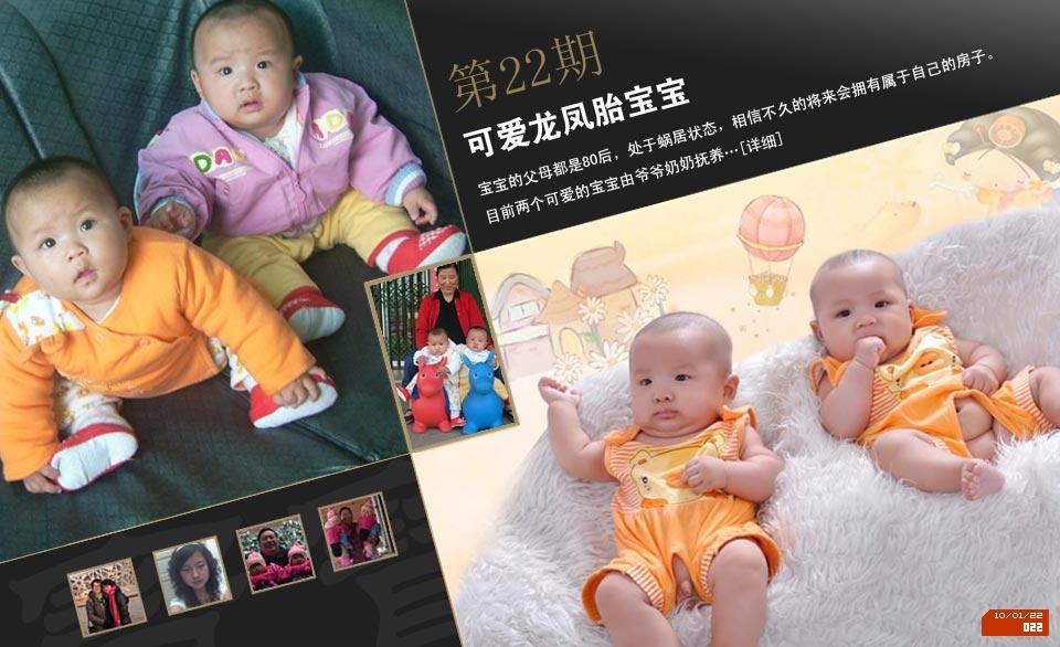 中国人的一天,可爱龙凤胎宝宝图