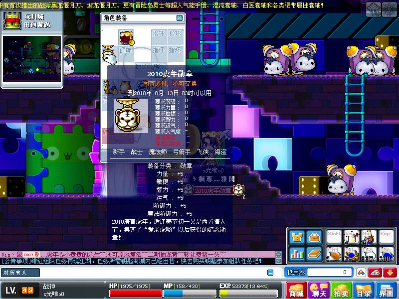 2010虎年的新勋章! - 冒险岛综合讨论区 - 17173游戏