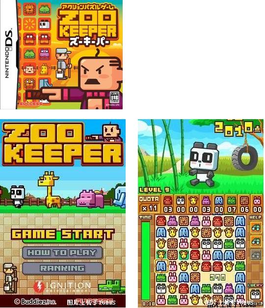 [nds] 动物园管理员 [完全版](mobile)