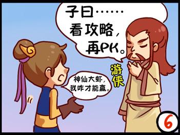 [爆笑]梦想世界美女玩家手绘漫画-小白夺冠宝典