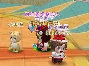 我最闪亮 QQ宠物小熊宝贝的疯狂秀场