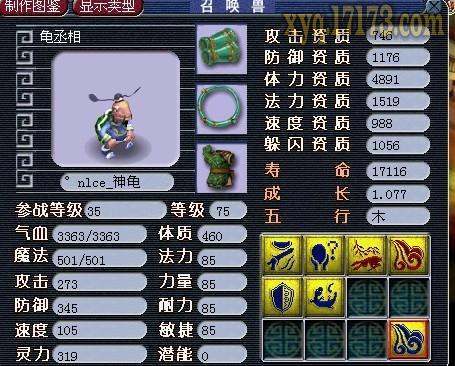 7技能高神龟丞相打书见证奇迹网页游戏 haopk网页游戏门户