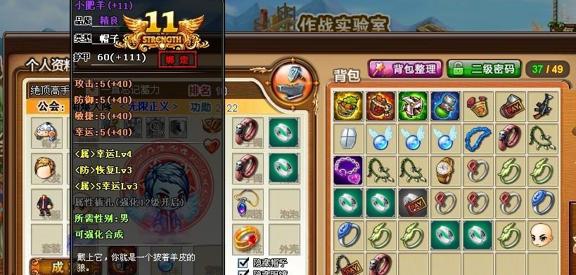 wanwan《弹弹堂》 -37wanwan怒斩 怒斩武器,传奇1.76怒斩图片图片
