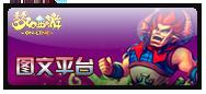 梦幻西游图文平台