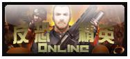 反恐精英Online