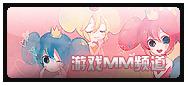 游戏MM频道