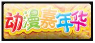 17173游戏动漫嘉年华
