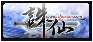 诛仙-煮酒论英雄