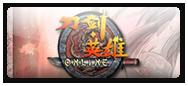 刀剑·英雄综合区
