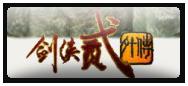 剑侠2外传综合讨论区