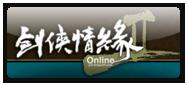 剑侠情缘Ⅱ综合区