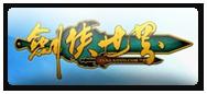剑侠世界综合讨论区