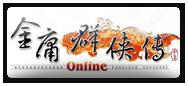 金庸群侠传OL Ⅱ