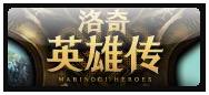 《洛奇英雄传》综合讨论区