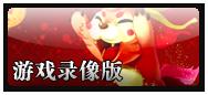 梦幻诛仙游戏录像版