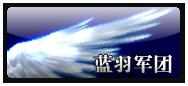 ≮蓝羽≯军团