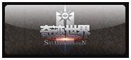 奇迹世界(SUN Online)