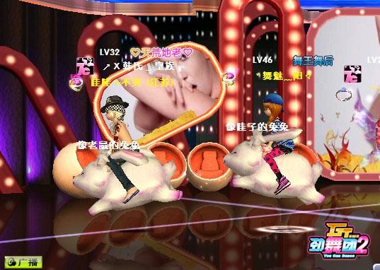 《gt劲舞团2》可爱兔宝 跳到你身边